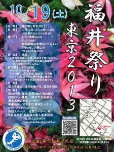 福井祭り東京ポスター20131019