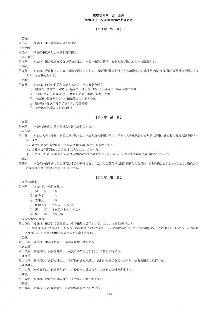 会則改定 総会承認確定版H24_11_ページ_1
