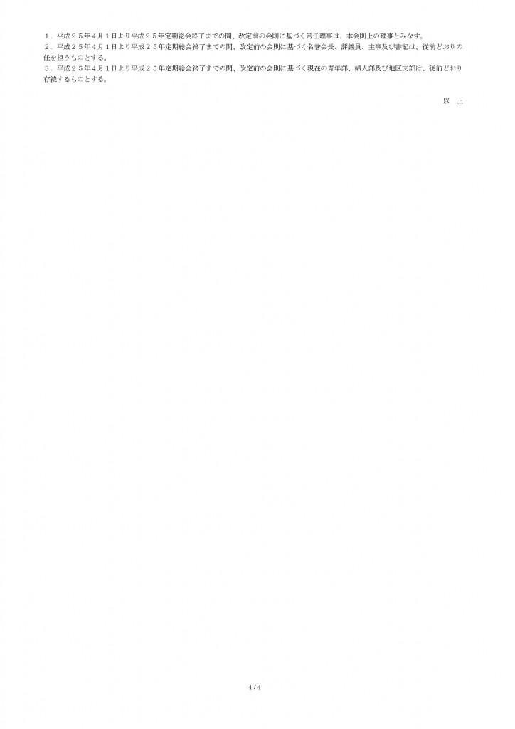 会則改定 総会承認確定版H24_11_ページ_4