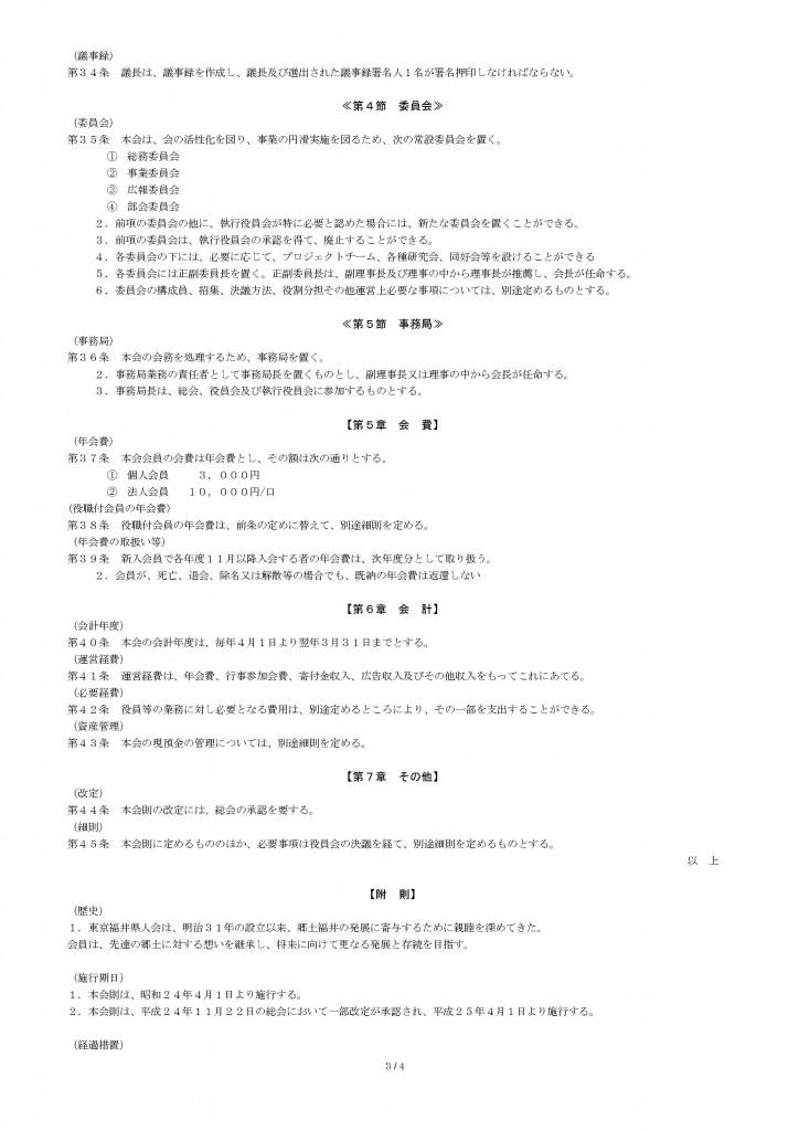 会則改定 総会承認確定版H24_11_ページ_3