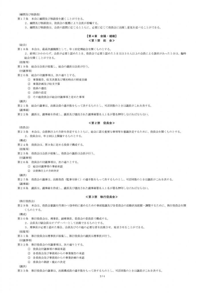 会則改定 総会承認確定版H24_11_ページ_2