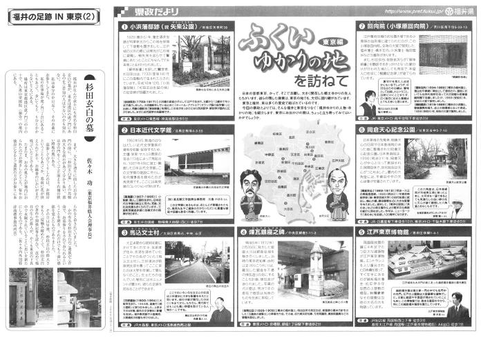 福井の足跡 in 東京 02
