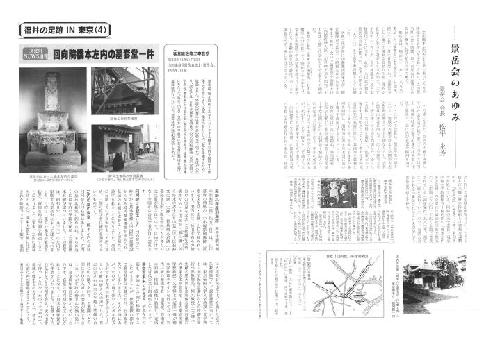 福井の足跡 in 東京 04