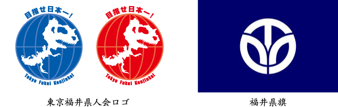 東京福井県人会ロゴと福井県旗