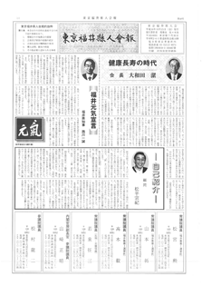 東京福井県人会報18号サンプル01