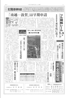 東京福井県人会報18号サンプル02