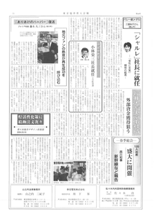 東京福井県人会報18号サンプル03