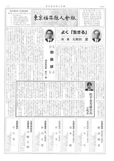 東京福井県人会報19号サンプル01