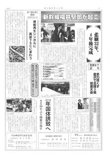 東京福井県人会報19号サンプル02