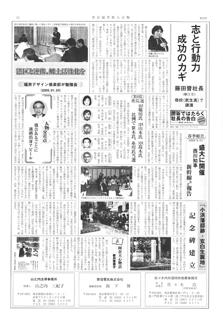 東京福井県人会報19号サンプル03
