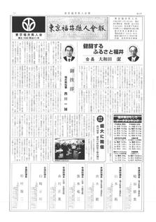 東京福井県人会報20号サンプル01