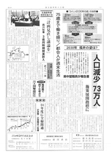 東京福井県人会報20号サンプル02