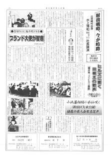 東京福井県人会報20号サンプル03