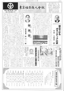 東京福井県人会報21号サンプル01