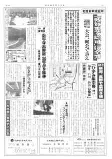 東京福井県人会報21号サンプル02