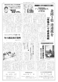 東京福井県人会報21号サンプル03