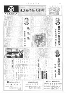 東京福井県人会報23号サンプル01