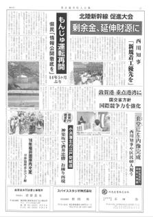 東京福井県人会報23号サンプル02