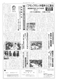 東京福井県人会報23号サンプル03