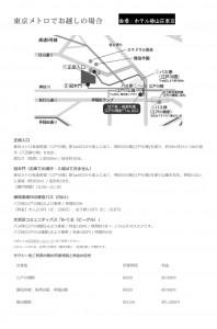 H26総会案内柔らか(郵送用)_ページ_2