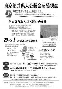 H26総会案内柔らか(郵送用)_ページ_1