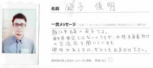 カネコ_2014年05月27日17時41分57秒_ページ_42