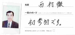 ニシムラ_2014年05月27日17時41分57秒_ページ_18