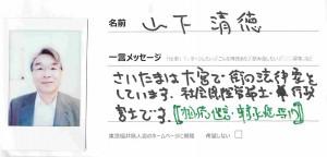 ヤマシタキヨ_2014年05月27日17時41分57秒_ページ_67