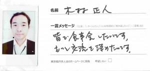 キムラ_2014年05月27日17時41分57秒_ページ_33