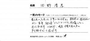 タノ2014年05月27日17時41分57秒_ページ_71