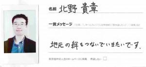 キタノ_2014年05月27日17時41分57秒_ページ_16