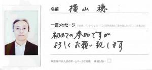 ヨコヤマ_2014年05月27日17時41分57秒_ページ_53