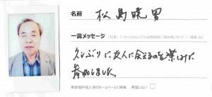 マツシマ_2014年05月27日17時41分57秒_ページ_59