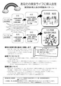 県人会報 2014秋_ページ_2