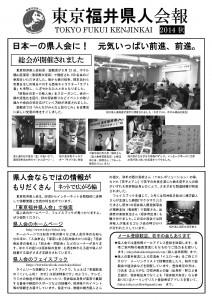 県人会報 2014秋_ページ_1